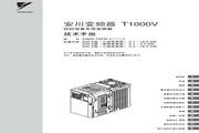 安川 变频器CIMR-TA2V0020B 技术手册