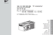 安川 变频器CIMR-TA2V0006B 技术手册