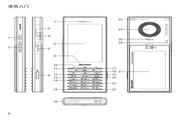 夏普 SH5020C手机 说明书