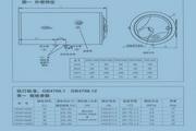 史密斯CEWH-S2热水器使用说明书