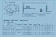 史密斯CEWH-T2热水器使用说明书