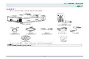丽讯 D6010投影机 使用说明书