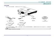 丽讯 D5000投影机 使用说明书