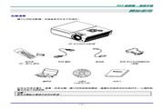 丽讯 D925TX投影机 使用说明书<br />