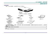 丽讯 D522WT投影机 使用说明书