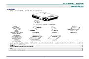 丽讯 D520ST投影机 使用说明书