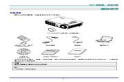 丽讯 D508投影机 使用说明书
