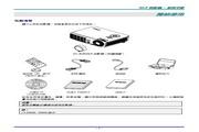 丽讯 D535投影机 使用说明书