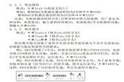 威而信王牌程控集团电话交换机TC-2000-108C型说明书