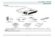 丽讯Vivitek H1082投影机 使用说明书