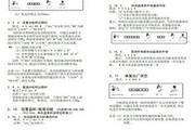威而信王牌程控集团电话交换机TC-2000BC系列说明书
