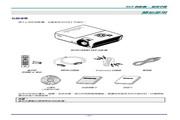 丽讯Vivitek H1085投影机 使用说明书