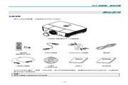 丽讯Vivitek H5085投影机 使用说明书