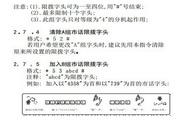 威而信王牌程控集团电话交换机TC-2000C系列说明书