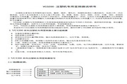 格立特(GREAT) VC3200-090G3 注塑机专用变频器 说明书