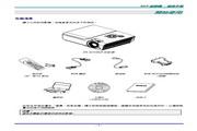 丽讯Vivitek D945VX投影机 使用说明书