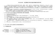 格立特(GREAT) VC3200-045G3 注塑机专用变频器 说明书