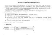 格立特(GREAT) VC3200-037G3 注塑机专用变频器 说明书