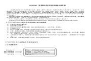 格立特(GREAT) VC3200-011G3 注塑机专用变频器 说明书