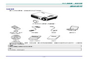 丽讯Vivitek D537W投影机 使用说明书