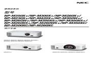 NEC NP-M260XC投影机 使用说明书