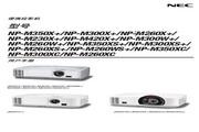 NEC NP-M260WS+投影机 使用说明书