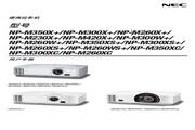 NEC NP-M260XS+投影机 使用说明书