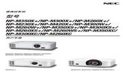 NEC NP-M260W+投影机 使用说明书