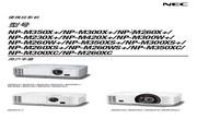 NEC NP-M260X+投影机 使用说明书