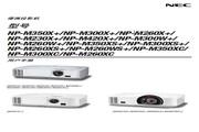 NEC NP-M300XC投影机 使用说明书