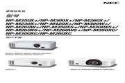 NEC NP-M300W+投影机 使用说明书<br />