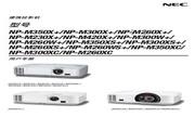 NEC NP-M300X+投影机 使用说明书