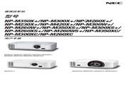 NEC NP-M350XS+投影机 使用说明书