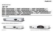 NEC NP-M350X+投影机 使用说明书