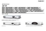 NEC NP-M230X+投影机 使用说明书<br />