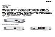 NEC NP-M420X+投影机 使用说明书