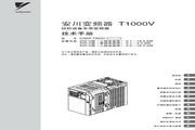 安川 变频器CIMR-TA4V0011J 技术手册