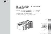 安川 变频器CIMR-TA4V0009J 技术手册