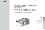 安川 变频器CIMR-TA4V0001J 技术手册