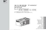 安川 变频器CIMR-TA2V0056J 技术手册
