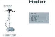 海尔HGS4211挂烫机使用说明书