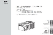 安川 变频器CIMR-TA2V0020J 技术手册