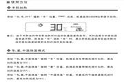 海尔ES80H-B1(ME)电热水器使用说明书