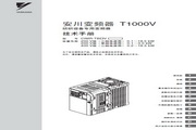 安川 变频器CIMR-TA2V0012J 技术手册