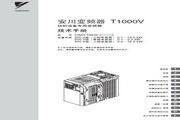安川 变频器CIMR-TA2V0008J 技术手册