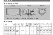 海尔ES60H-B1(ME)电热水器使用说明书