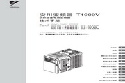 安川 变频器CIMR-TA2V0001J 技术手册