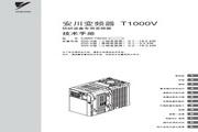 安川 变频器CIMR-TABV0006J 技术手册