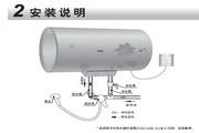 海尔ES50H-D2(ME)电热水器使用说明书