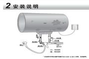 海尔ES40H-D2(ME)电热水器使用说明书